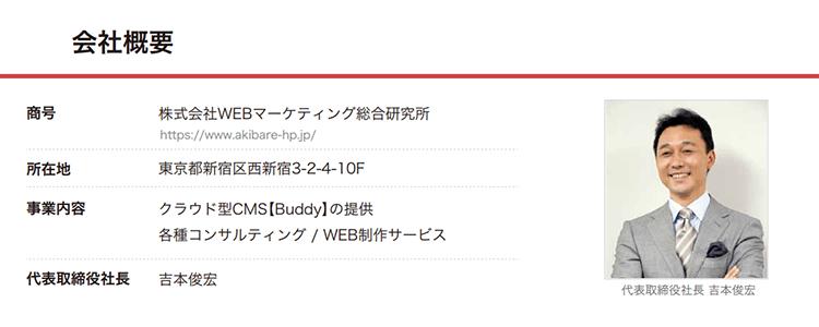 あきばれホームページ4