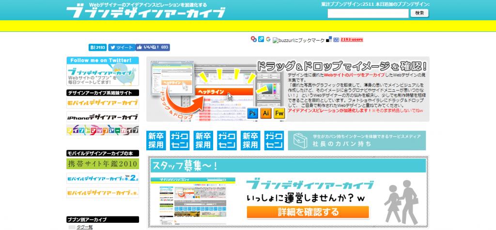 ホームページデザイン7