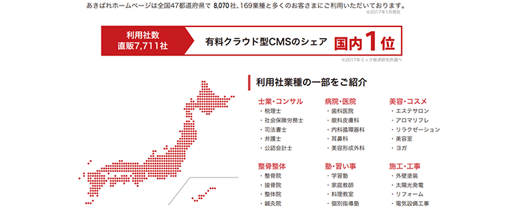 あきばれホームページ6