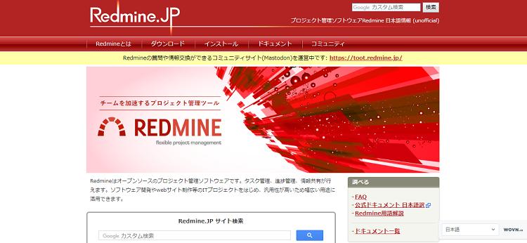 工数管理ツール|Redmine