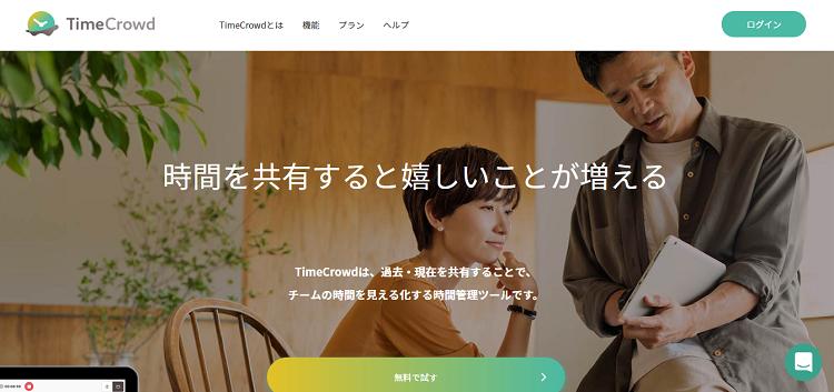 工数管理ツール|TimeCrowd
