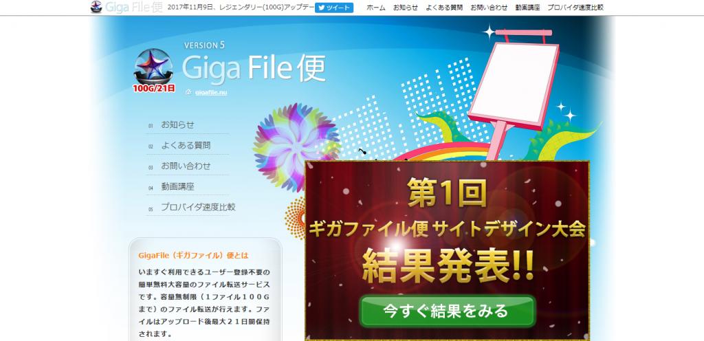Giga File