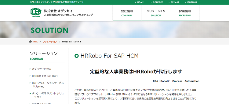 HRRobo For SAP HCM