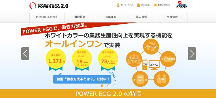 拡張性・連携性に優れる POWER EGG 2.0