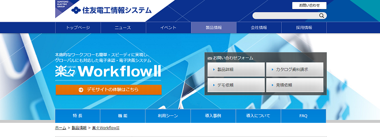 複雑で多部門にまたがるフローを作成しやすい 楽々WorkflowⅡ