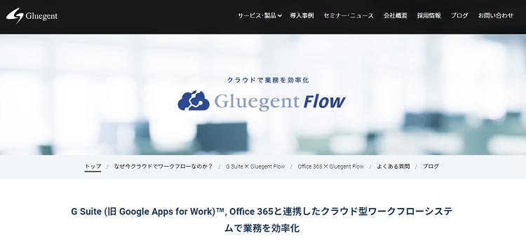 G Suite、Office 365との連携により自動処理機能が豊富な Create!Webフロー