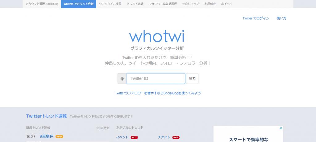 whotwi