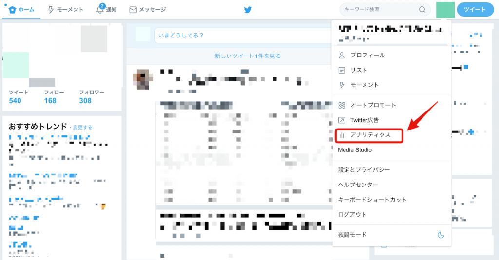Twitter 解析2