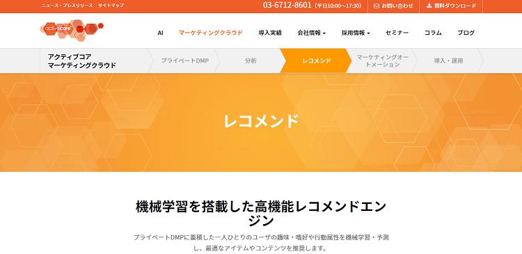 activecore レコメンドエンジン