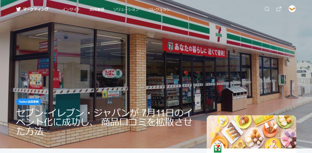 セブン・イレブン・ジャパン