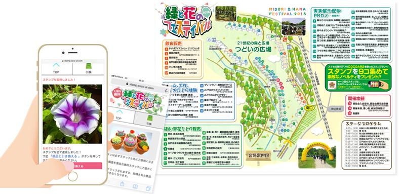 「緑と花のフェスティバル2018」AR企画