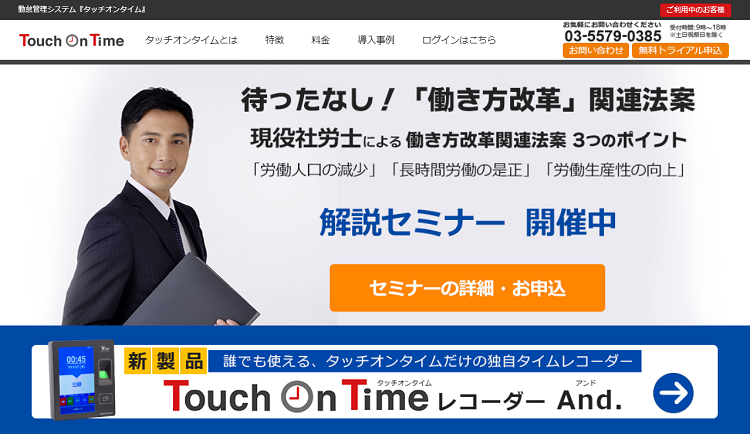 HRテック|Touch On Time