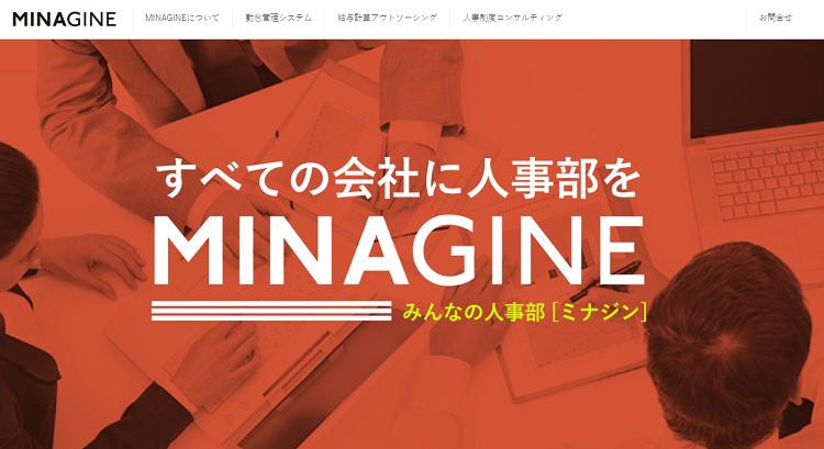 HRテック|MINAGINE