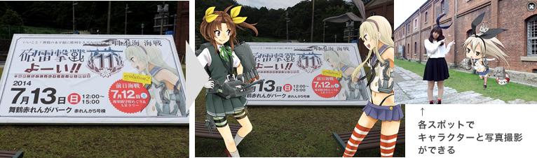 「砲雷撃戦よーい!!」内の ラリーAR企画
