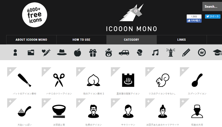 アイコン素材ダウンロードサイト「icooon-mono」