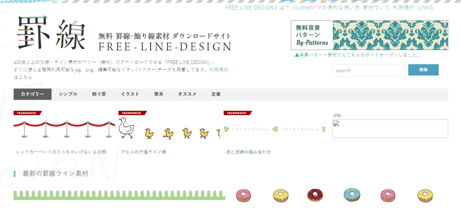 罫線・飾り罫ライン素材|FREE LINE DESIGN