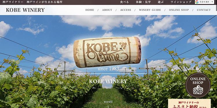 売上が平均3割増加したワイナリーのホームページ