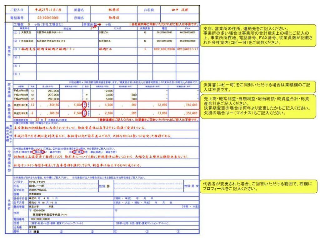 企業情報調査票2