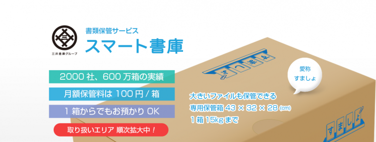 812c2d161f 1.三井倉庫(書類保管.com)|大手企業および金融機関2,000社の実績有!