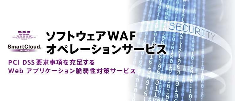 SmartCloud ソフトウェアWAF