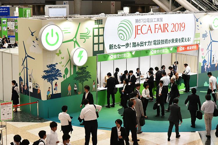JECA FAIR~電設工業展 ~