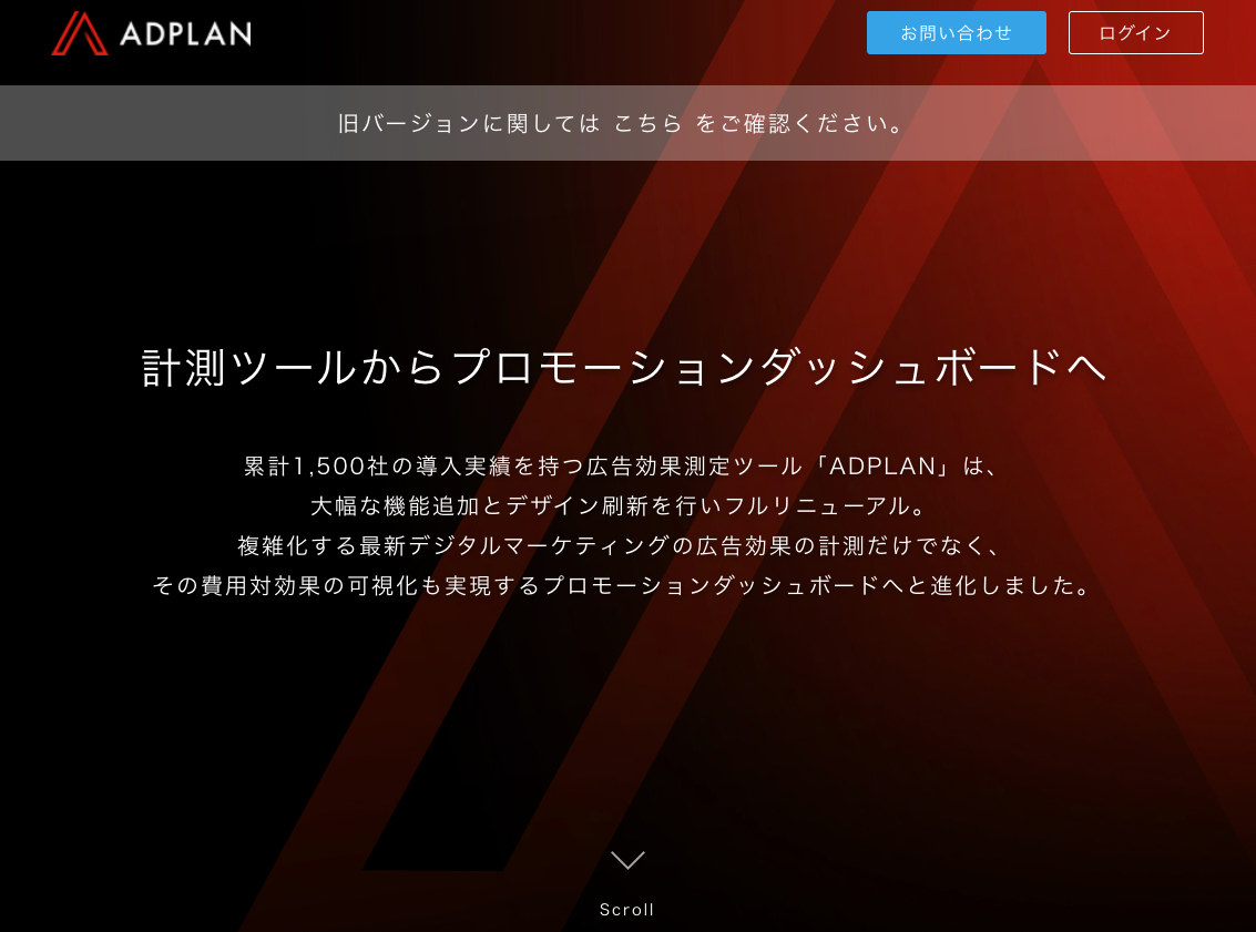 ADPLAN(アドプラン)