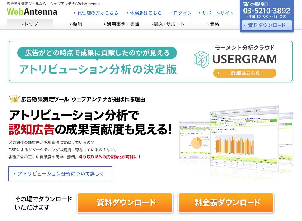WebAntenna(ウェブアンテナ)