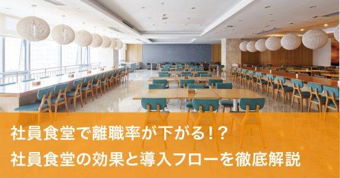 社員 食堂