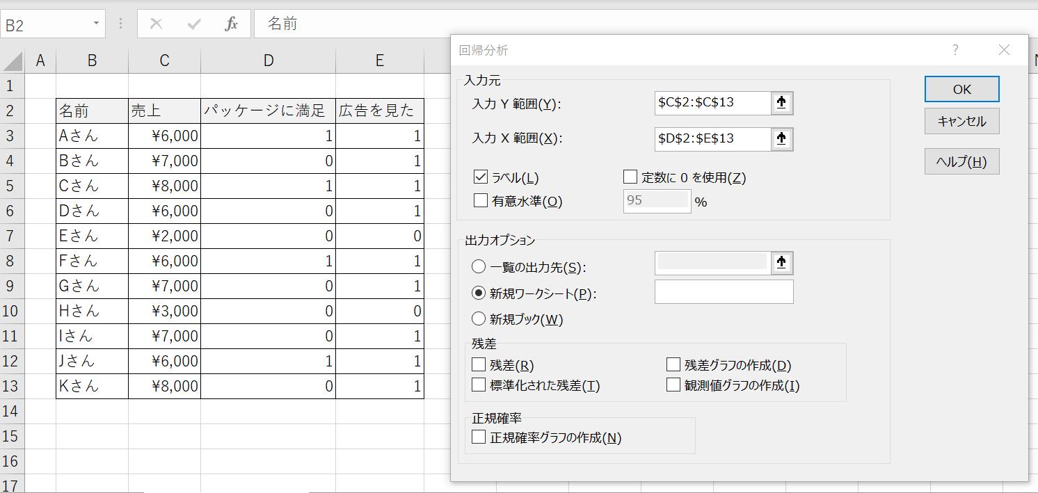 データアナリティクス_6