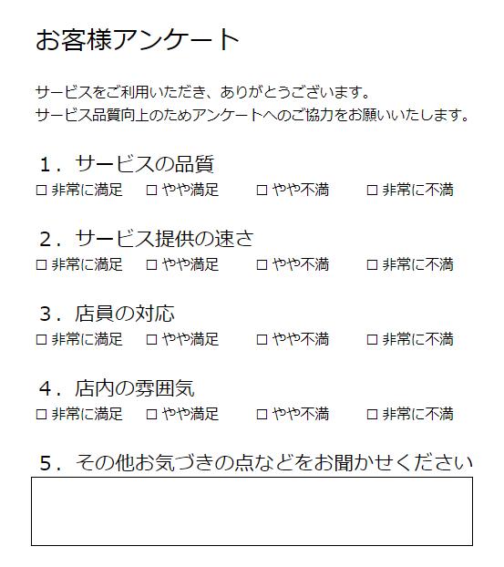 定量調査_1