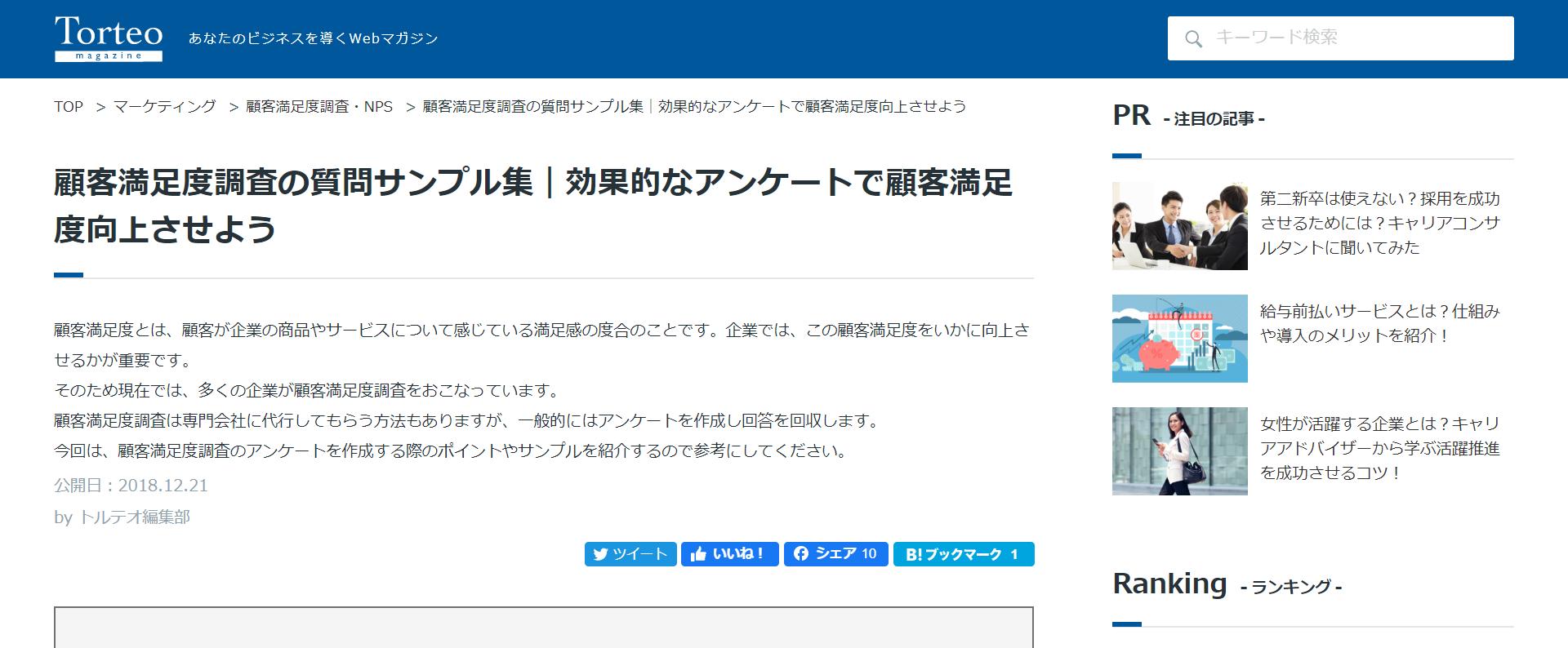 顧客ニーズ_4