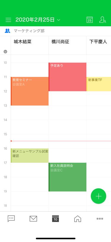 LINEカレンダー3