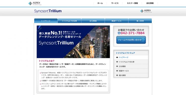 Syncsort Trillium