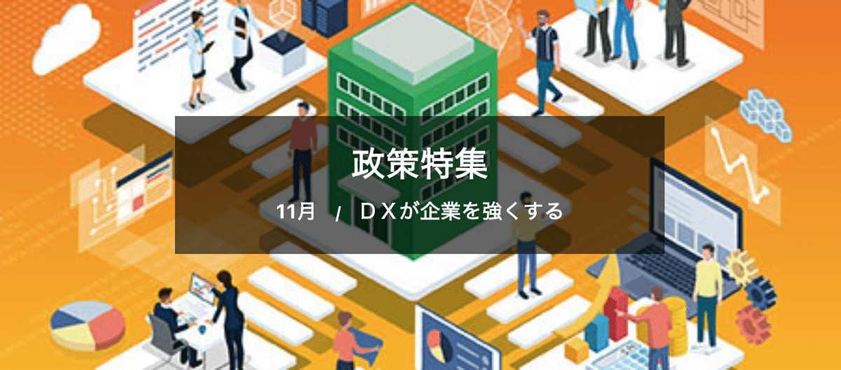 経済産業省ウェブサイトヘッダー画像