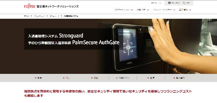 富士通ネットワークソリューションズ株式会社