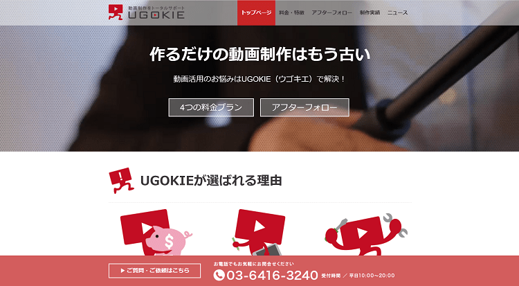 UGOKIE株式会社