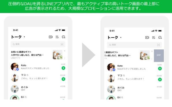 Smart Channel(LINEアプリのトークリスト上部)