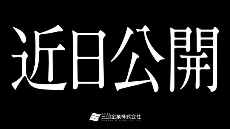 三朋企業株式会社求人動画