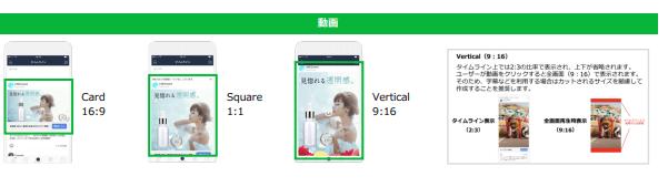 LINE 動画 広告 01|LISKUL