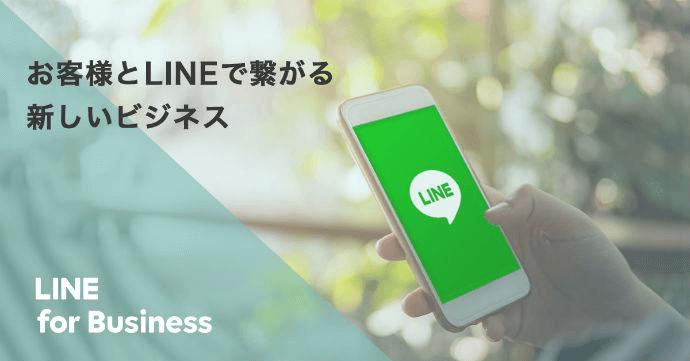 LNE 広告 運用 05 LISKUL