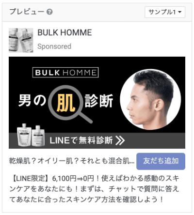 LNE 広告 運用 11 LISKUL