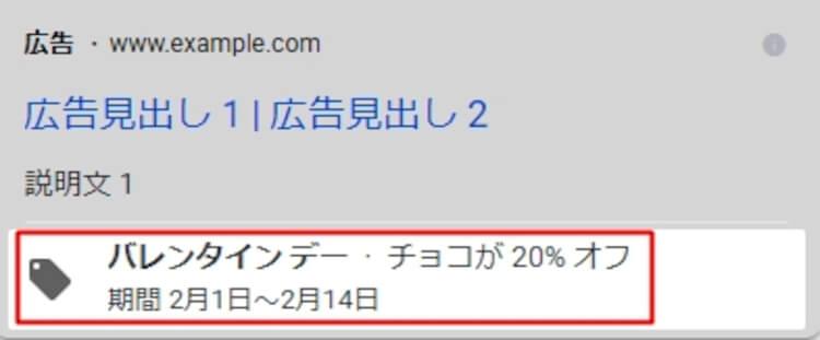 広告表示オプション11 LISKUL
